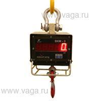 Весы крановые ВКМ-0,5
